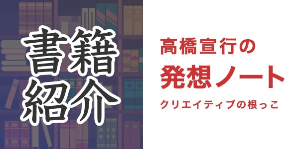 書籍紹介「高橋宣行の発想ノート クリエイティブの根っこ」