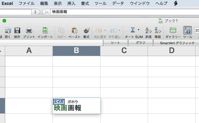 Excel-ふりがな(ルビ)を修正
