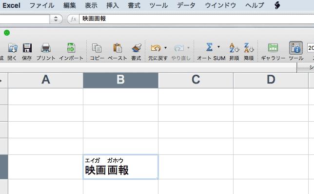 Excel-ふりがな(ルビ)が表示される