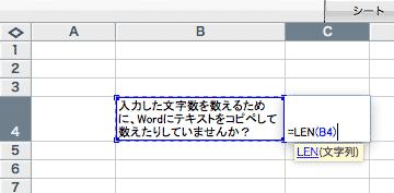 Excel-関数LENを入力する