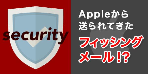 Appleからのフィッシングメール